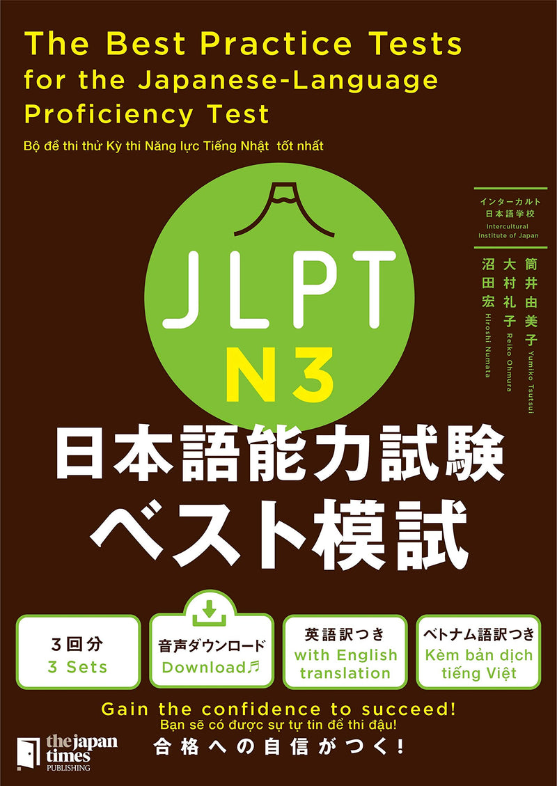The Best Practice Tests for the Japanese Language Proficiency Test N3 Cover Page