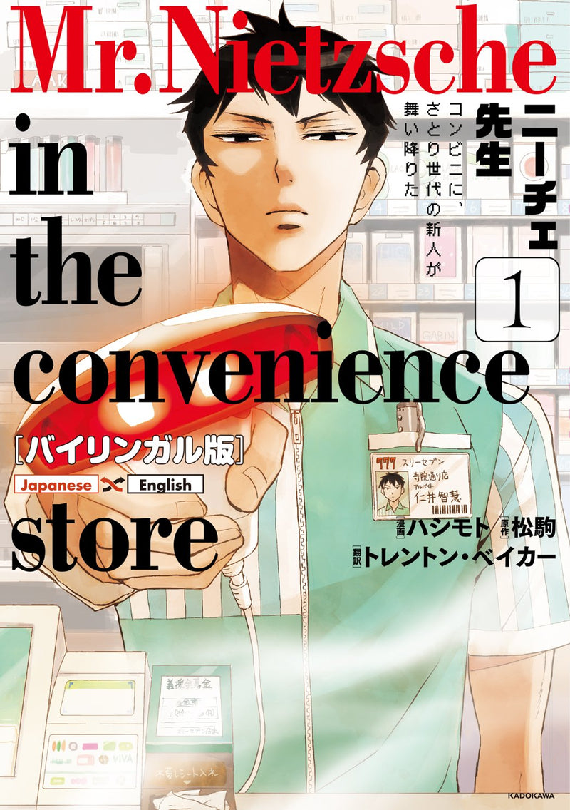 Mr. Nietzsche in the Convenience Store Cover