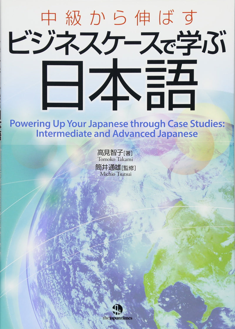 Powering Up Your Japanese through Case Studies: Intermediate and Advanced Japanese
