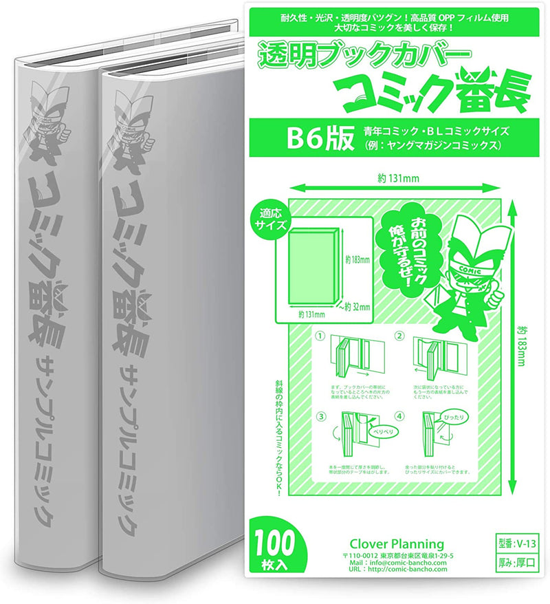 Transparent Book Covers 100 pack B6 size