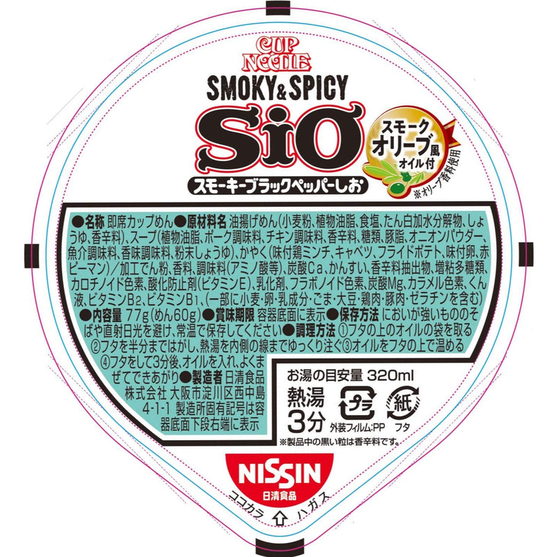 Nissin Cup Noodle - Smoky and Spicy Flavor