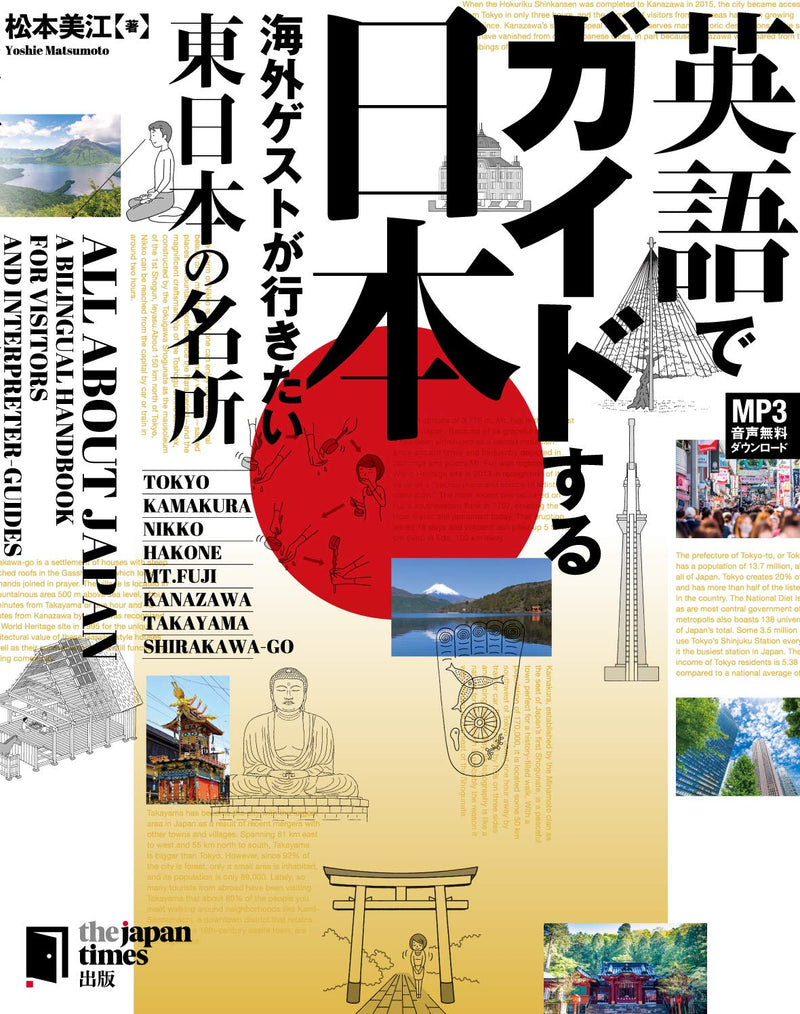 All About Japan: A Bilingual Handbook for Visitors (East Japan)