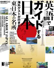 All About Japan: A Bilingual Travel Handbooks East and West Set - Save 10%