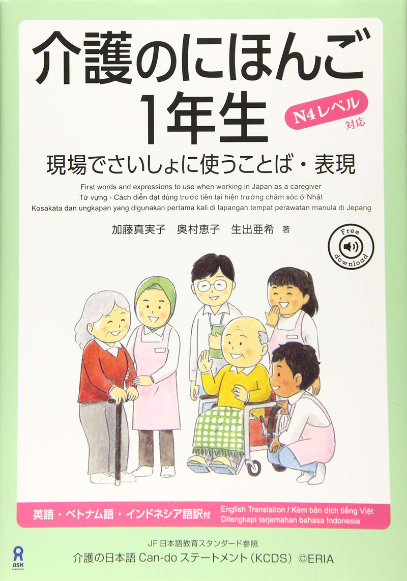 Nursing / Caregiving Japanese for Beginners N4 Cover Page