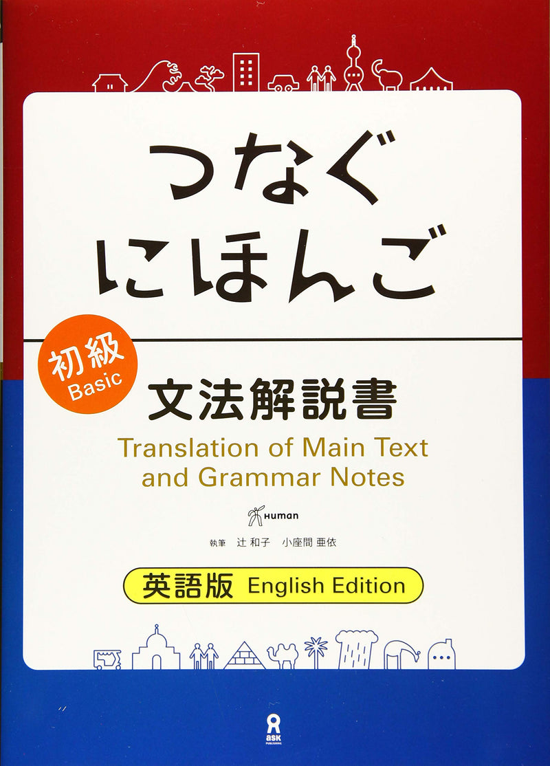 Tsunagu Nihongo English Translation Cover Page