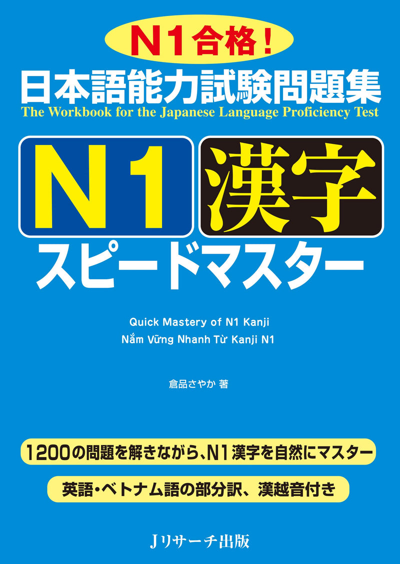 Quick Mastery of N1 Kanji Cover Page