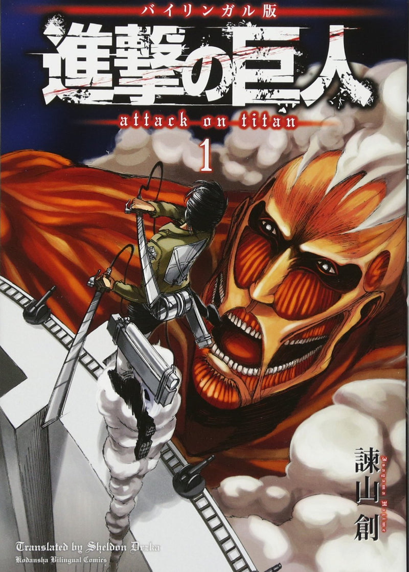 Attack on Titan Volume 1 (English/Japanese)
