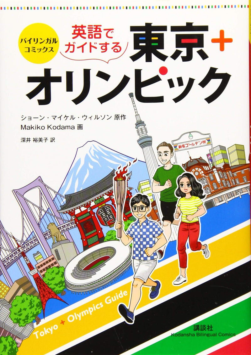 Tokyo Olympic Games 2020 Manga - Cover Page