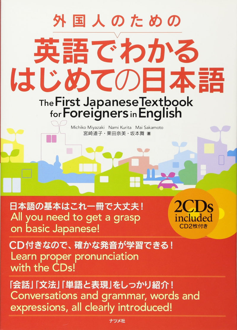 The First Japanese Textbook for Foreigners in English Cover Page