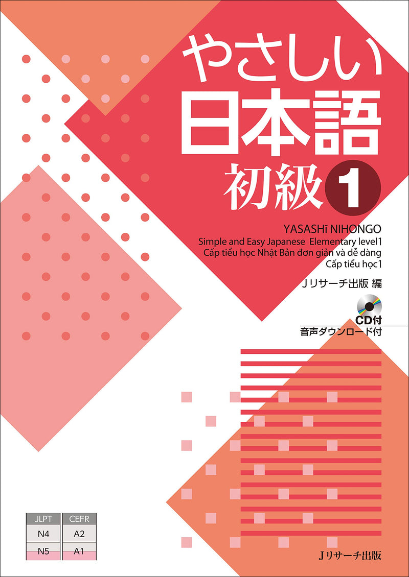 Easy Japanese for Beginners N4/N5 Vol. 1 Cover Page