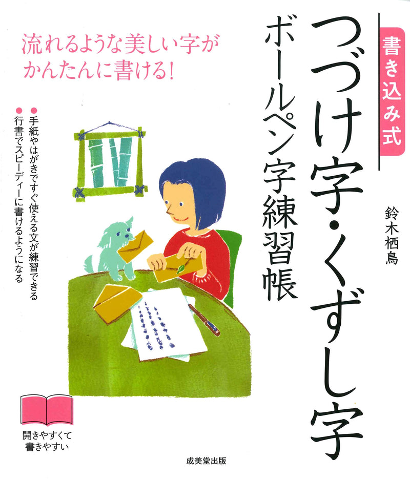 Ballpen-Ji Renshu-Cho: Natural Japanese Hand-writing Practice Book
