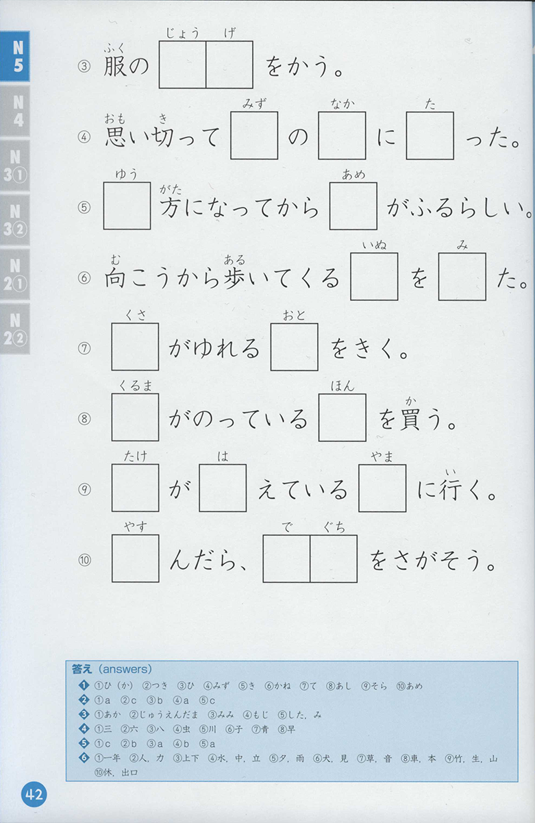 Understanding through pictures 1000 Kanji Page 42