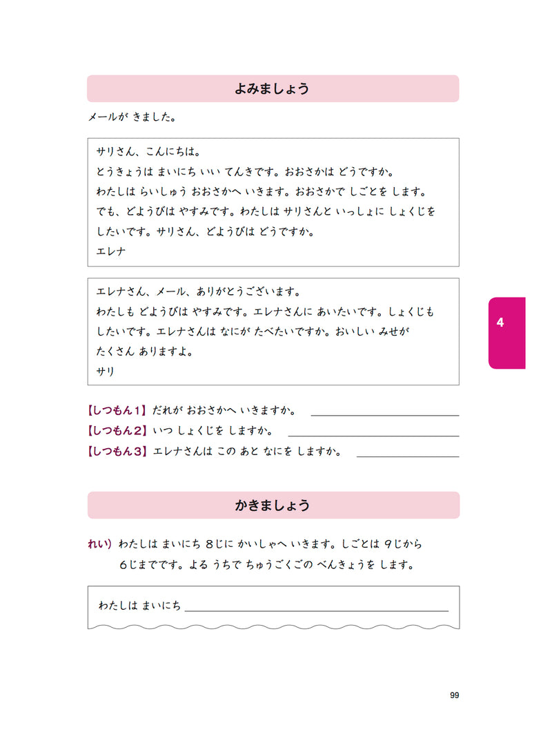 Basic Japanese for Communication - Tsunagu Nihongo 1 (Textbook)