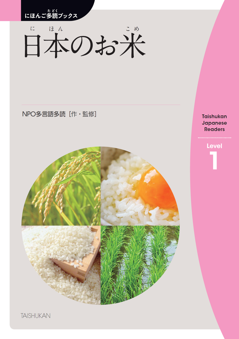 Nihongo Tadoku Books Vol. 9