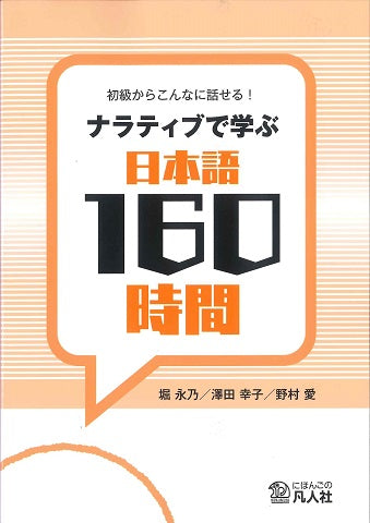 Learn Japanese Through Narratives in 160 Hours Cover page