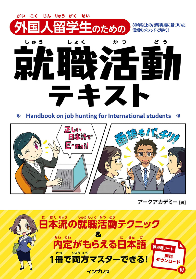 Job Hunting in Japan for International Students
