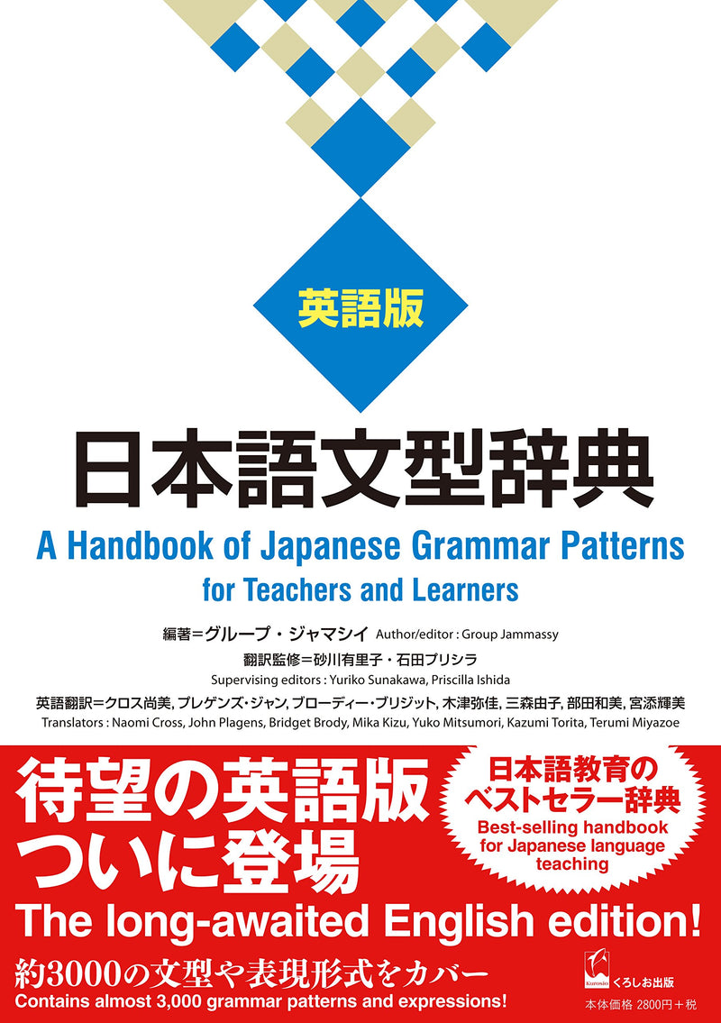 A Handbook of Japanese Grammar Patterns for Teachers and Learners Cover
