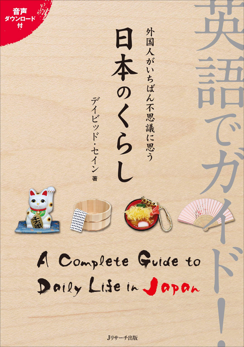 A Complete Guide to Daily Life in Japan