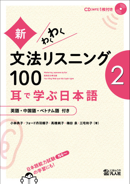 Mastering Japanese by Ear: Grammar Listening 100  Volume 2 Red