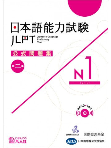 JLPT N1 Official Practice Workbook Volume 2