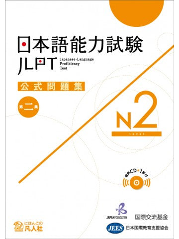 JLPT N2 Official Practice Workbook Volume 2 Cover Page