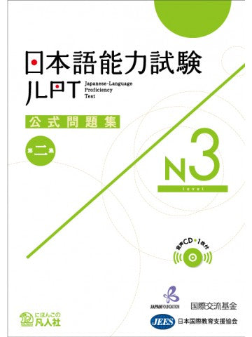 JLPT Official Practice Guide N3 Volume 2 Cover Page