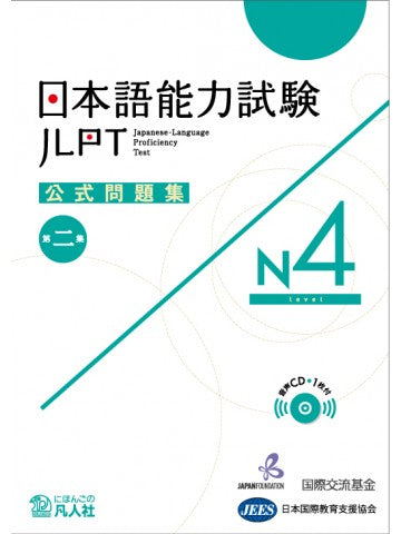 JLPT N4 Official Practice Workbook Volume 2 Cover Page