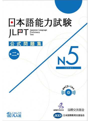 JLPT N5 Official Practice Workbook Volume 2 Cover