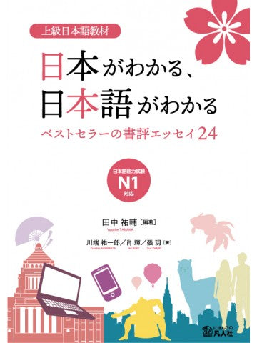 Understanding Japan and Japanese - A Collection of Best Selling Essays Cover Page