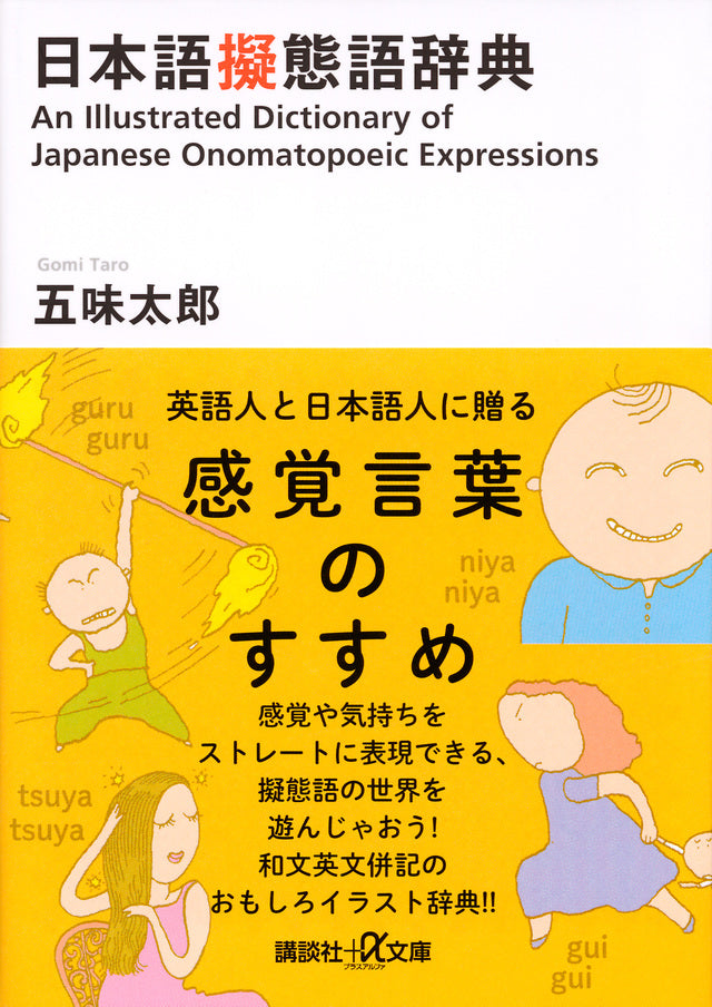 Illustrated Dictionary of Japanese Onomatopoeic Expressions Cover