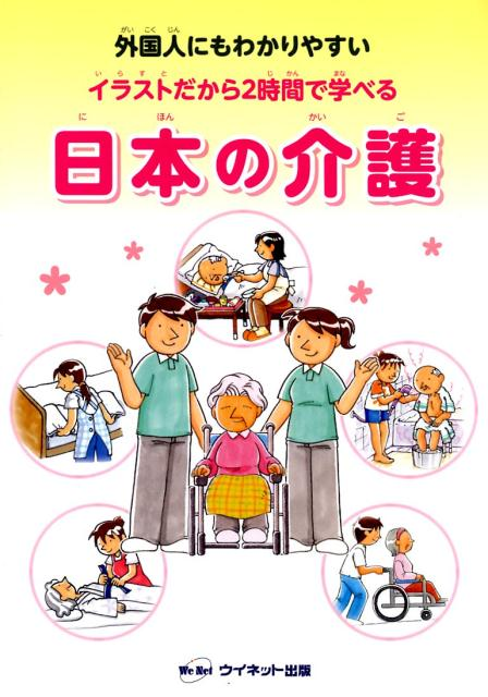 Caring for the Elderly - Easy Japanese