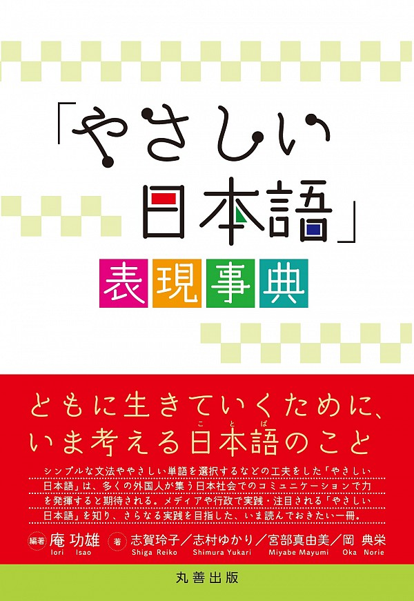 Simple Japanese Expression Dictionary Cover