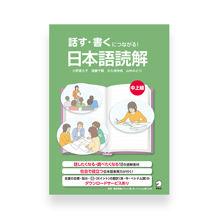 Nihongo Dokkai - Speaking and Writing through Reading Comprehension (Advanced)