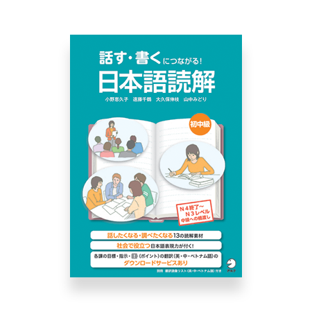 Nihongo Dokkai - Speaking and Writing through Reading Comprehension (Elementary)