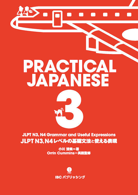 Practical Japanese 3 JLPT N3, N4 Grammar and Useful Expressions Page 1