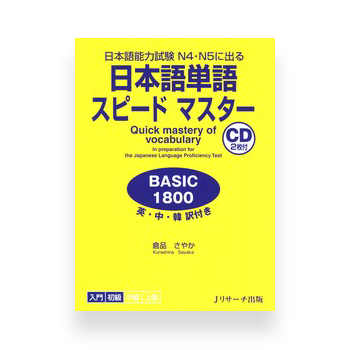 Quick Mastery Of Vocabulary Basic 1800 Japanese JLPT N4 N5 Cover