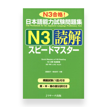 JLPT Preparation Book Speed Master - Quick Mastery of N3 Reading