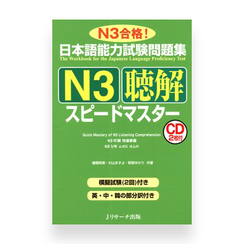 JLPT Preparation Book Speed Master - Quick Mastery of N3 Listening