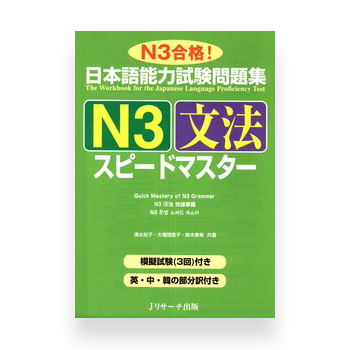 JLPT Preparation Book Speed Master - Quick Mastery of N3 Grammar