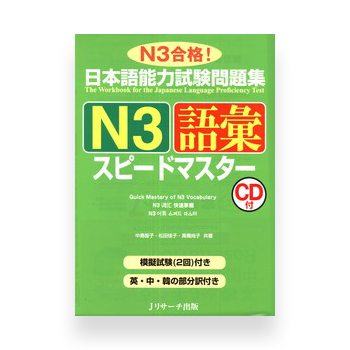 JLPT Preparation Book Speed Master - Quick Mastery of N3 Vocabulary
