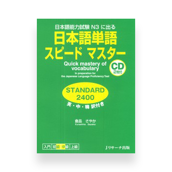 JLPT Preparation Book Speed Master - Quick Mastery of N3 Vocabulary (Standard 2400) Cover Page