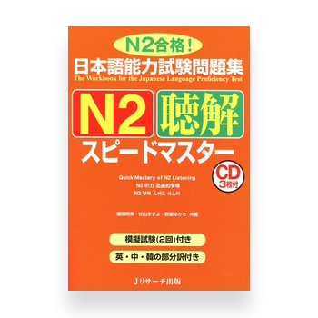 JLPT Preparation Book Speed Master - Quick Mastery of N2 Listening