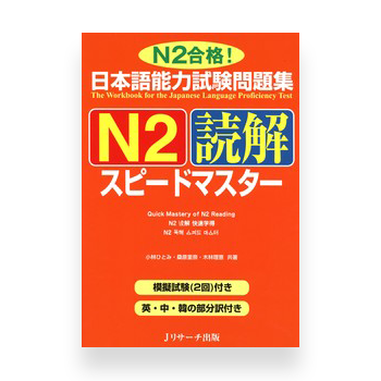 JLPT Preparation Book Speed Master - Quick Mastery of N2 Reading