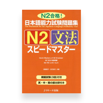 JLPT Preparation Book Speed Master - Quick Mastery of N2 Grammar