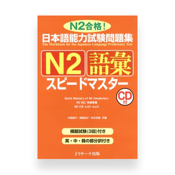JLPT Preparation Book Speed Master - Quick Mastery of N2 Vocabulary