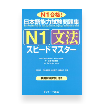 JLPT Preparation Book Speed Master - Quick Mastery of N1 Grammar