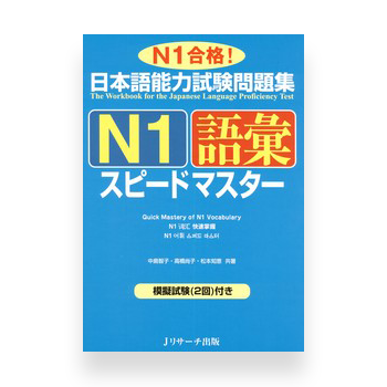 JLPT Preparation Book Speed Master - Quick Mastery of N1 Vocabulary