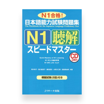 JLPT Preparation Book Speed Master - Quick Mastery of N1 Listening