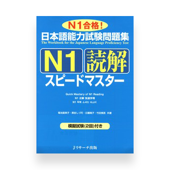 JLPT Preparation Book Speed Master - Quick Mastery of N1 Reading