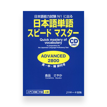 JLPT Preparation Book Speed Master - Quick Mastery of N1 Vocabulary (Advanced 2800)